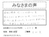 腰痛・肩こりでお悩みのハヤサワさん(30代女性会社員)直筆メッセージ