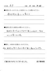 肩こりでお悩みの木戸さん(39才女性主婦)直筆メッセージ