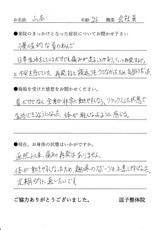 首の痛みでお悩みの山本さん(26才男性会社員)直筆メッセージ