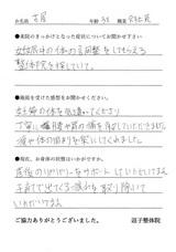 古屋様/38才女性/会社員直筆メッセージ