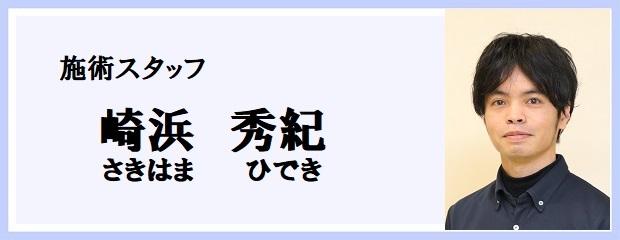 HP崎浜.jpg