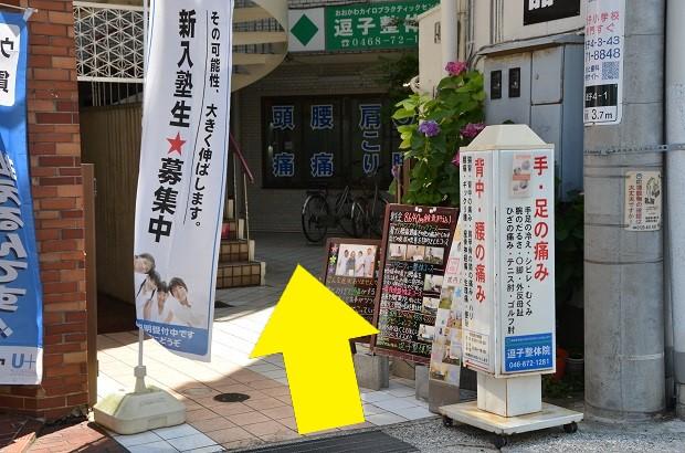 京急逗子線新逗子駅からのアクセス⑥
